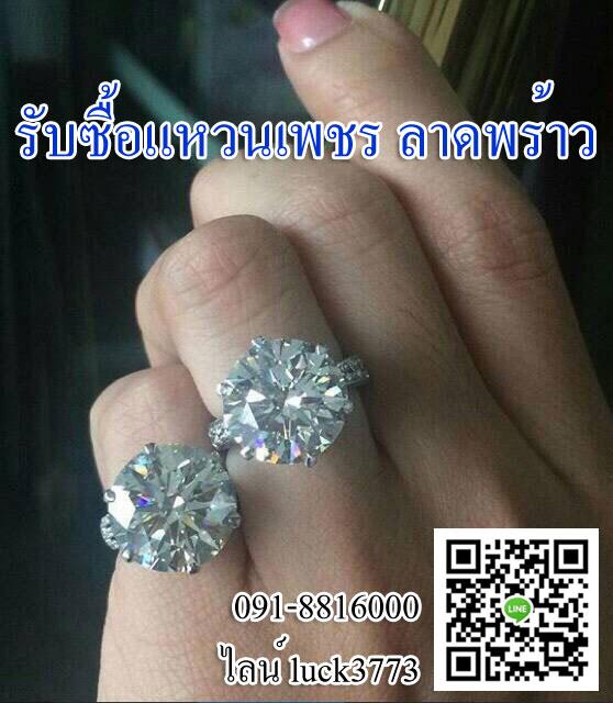 รับซื้อแหวนเพชร ลาดพร้าว