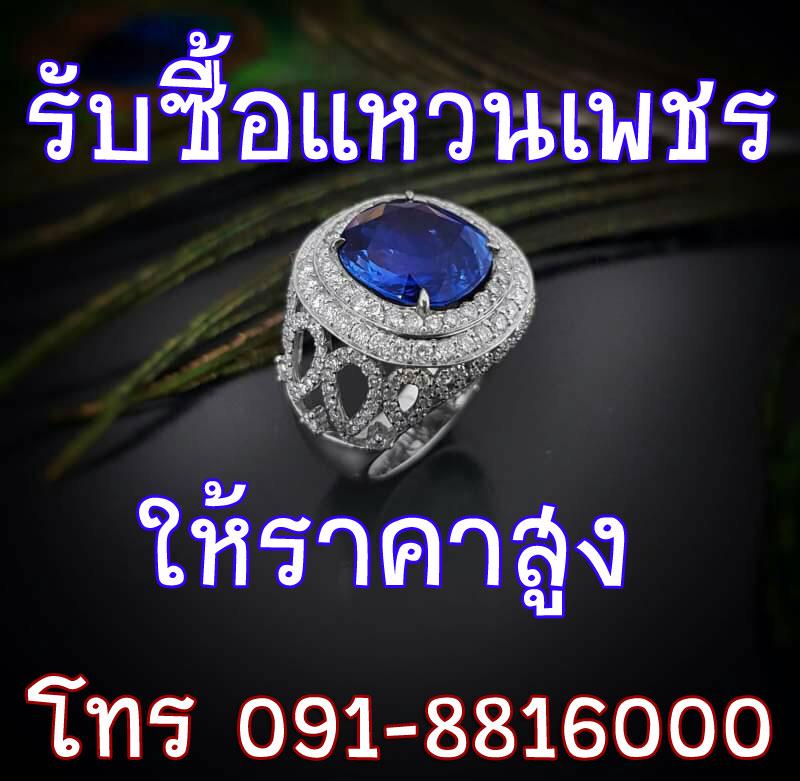 รับซื้อแหวนเพชร